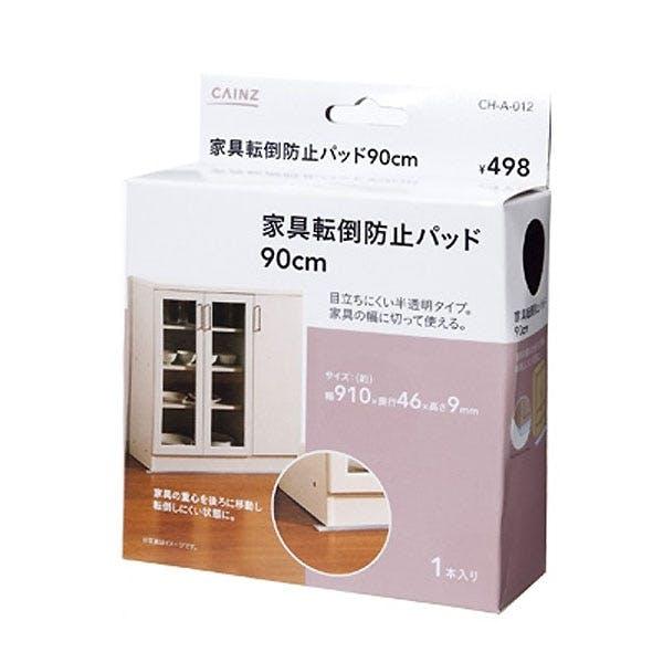 家具転倒防止パット 透明タイプ90cm, , product