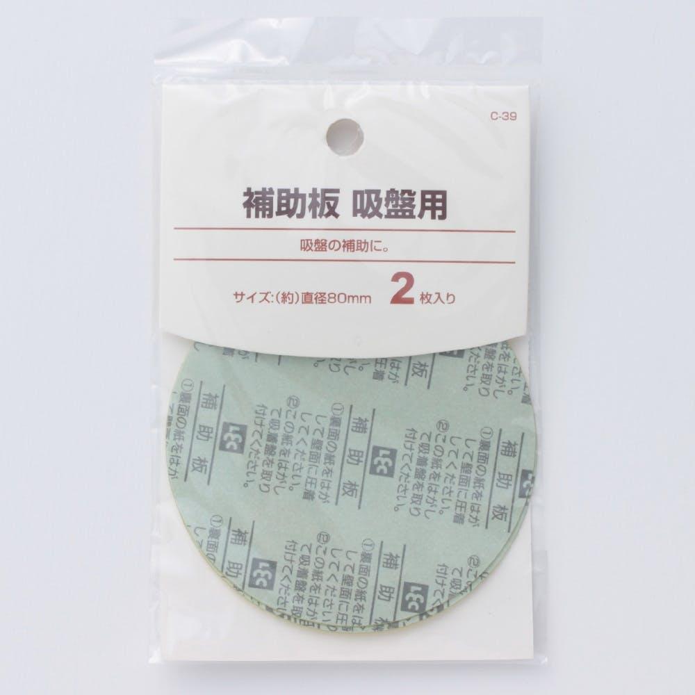 補助板 吸盤用 C-39, , product