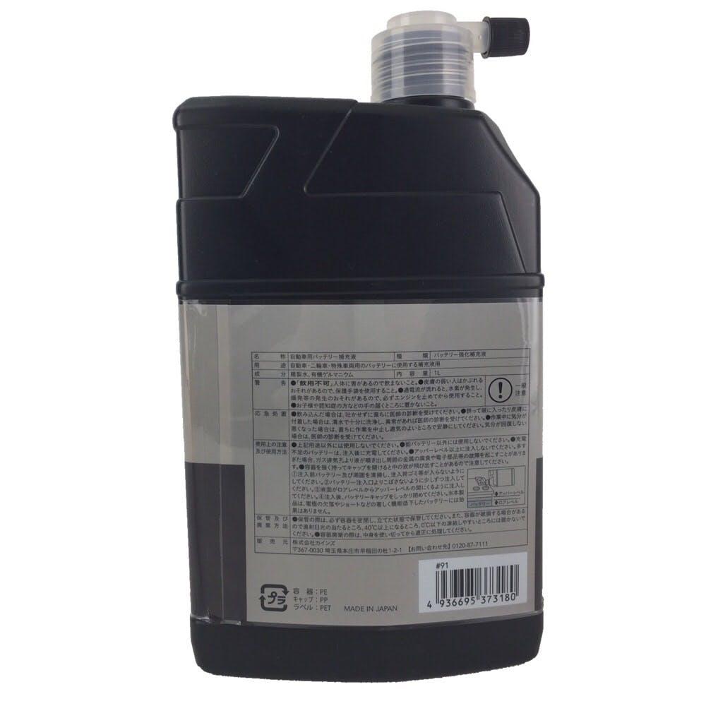 カインズ バッテリー強化補充液1L, , product