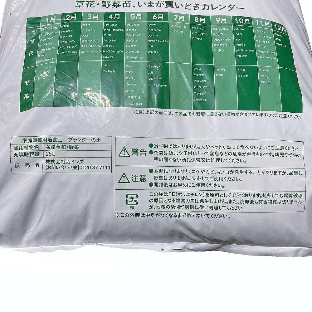 プランターの土 25L H, , product