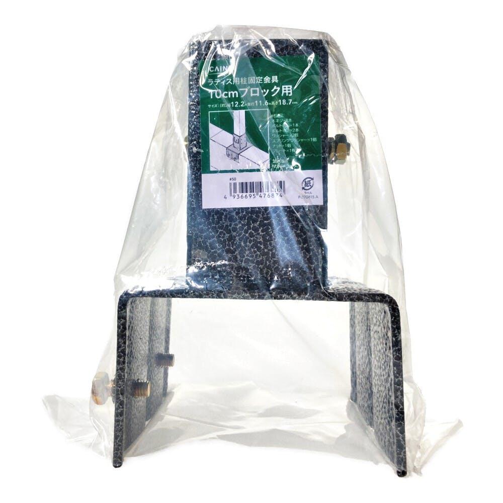 ラティス柱固定金具 10cmブロック用, , product