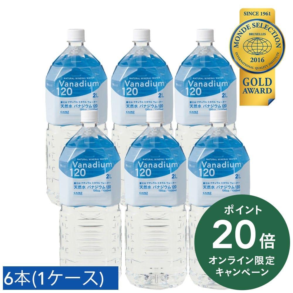 【ケース販売】富士山ナチュラルミネラルウォーター 天然水バナジウム120 2L×6本【別送品】, , product
