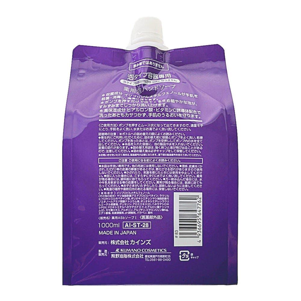 CAINZ 薬用泡ハンドソープ詰替 1000ml, , product