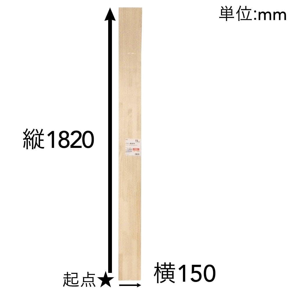 パイン集成材 1820×150×15mm, , product