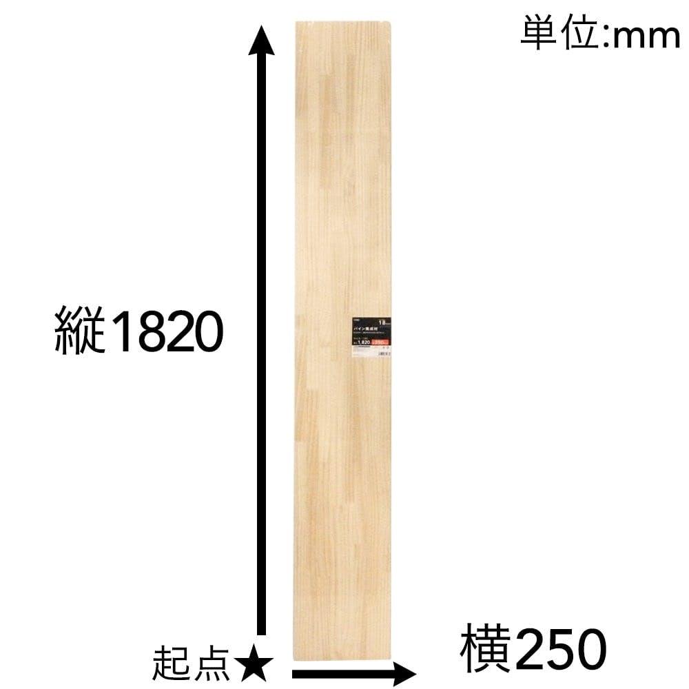 【店舗限定】パイン集成材 1820×250×18mm, , product