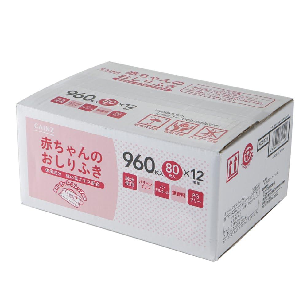 【ケース販売】カインズ 赤ちゃんのおしりふき 80枚×12個入, , product