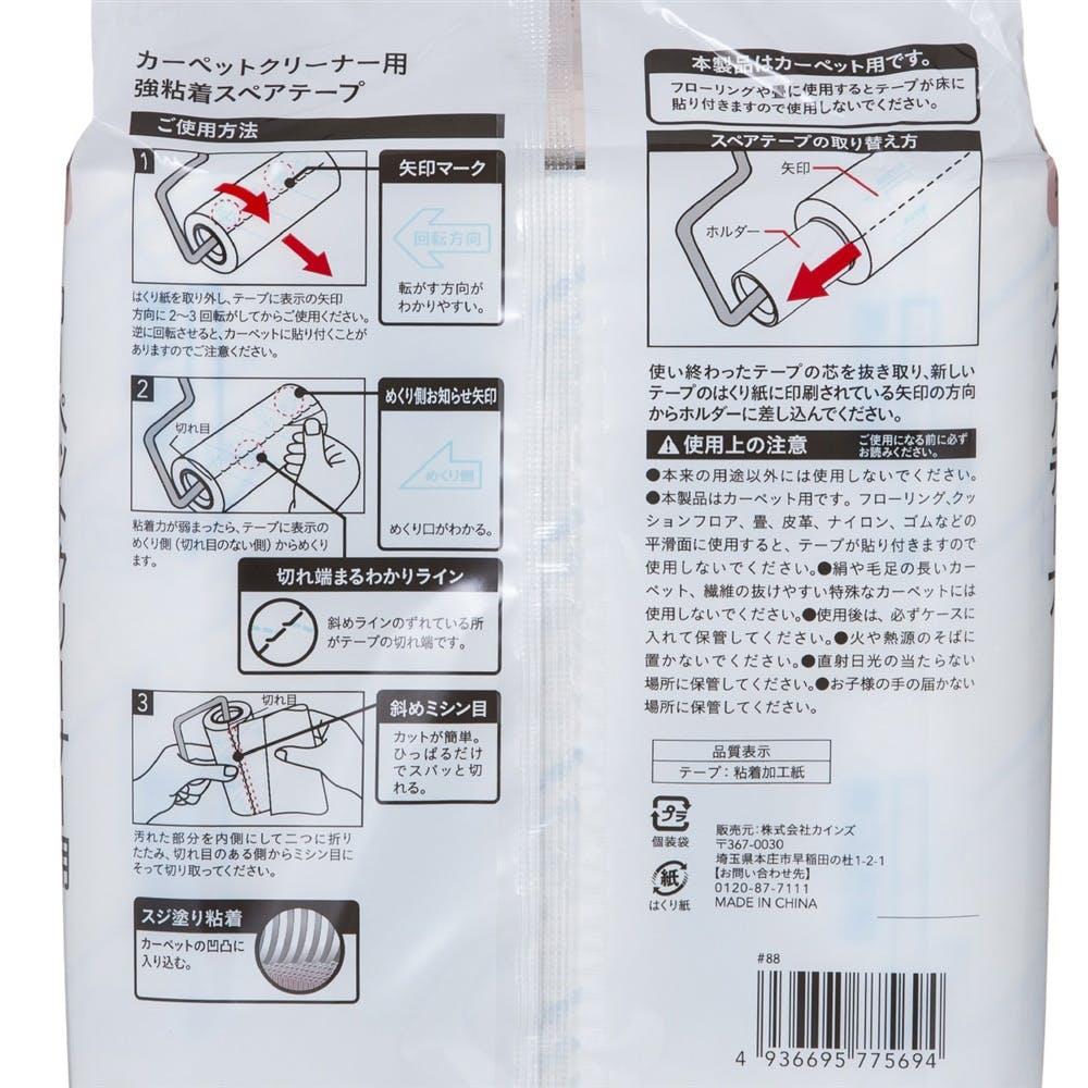 カーペットクリーナー用強粘着スペアテープ 3本入り, , product