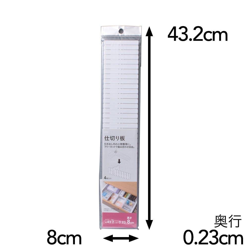 仕切り板 高さ8cm 4枚入り, , product
