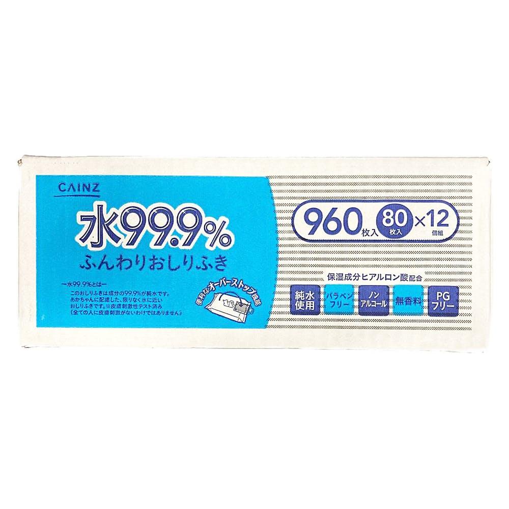 【ケース販売】カインズ 水99.9%おしりふき 80枚×12個, , product