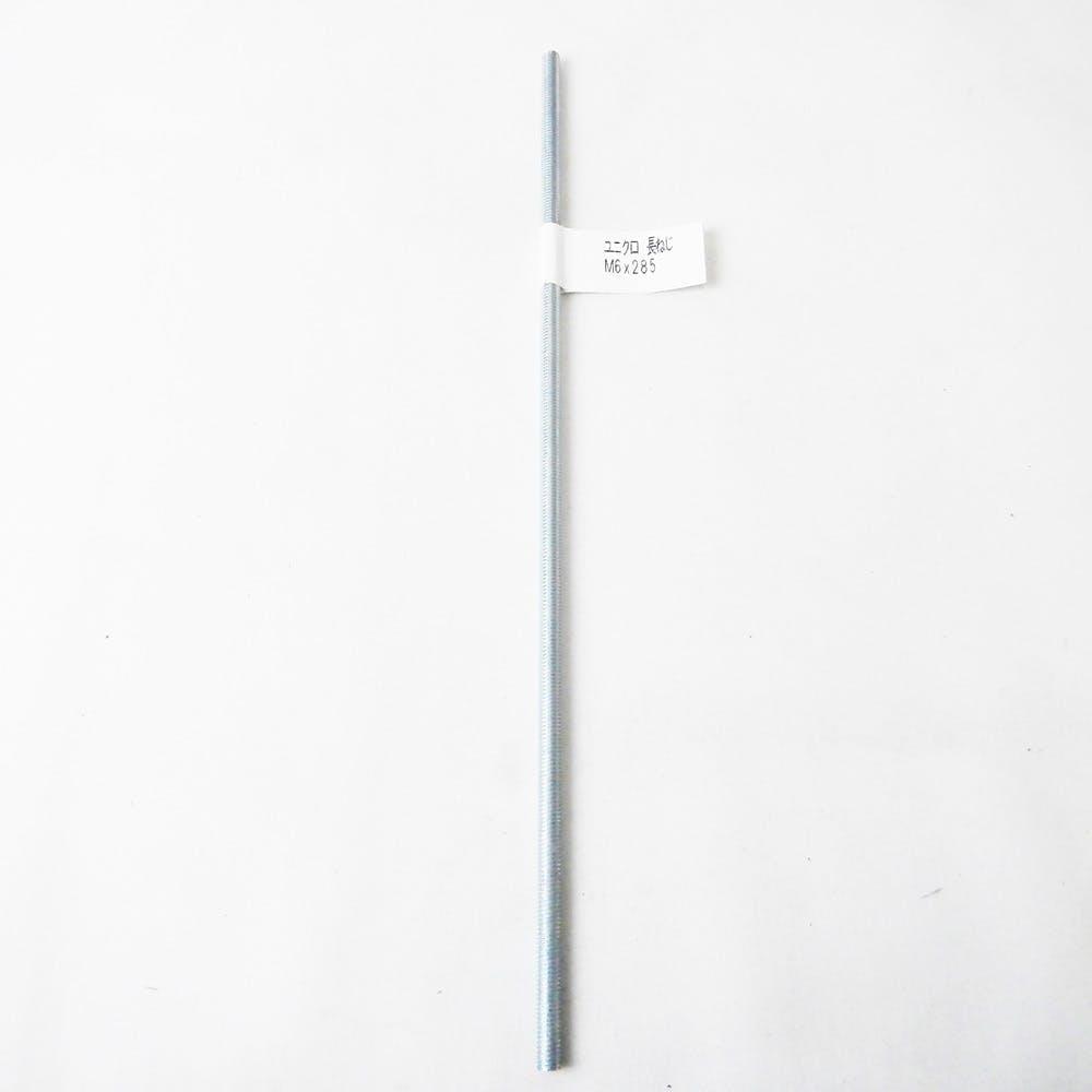 ユニクロ長ねじ M6×285, , product