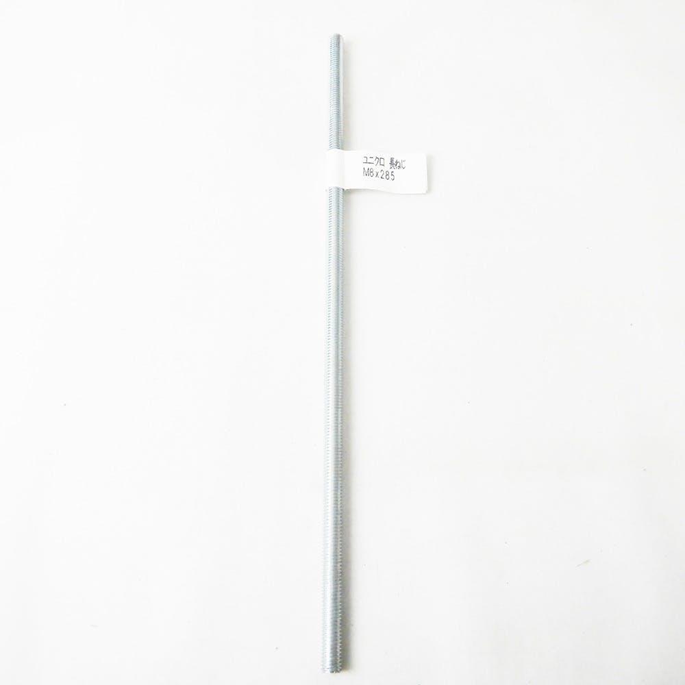 ユニクロ長ねじ M8×285, , product