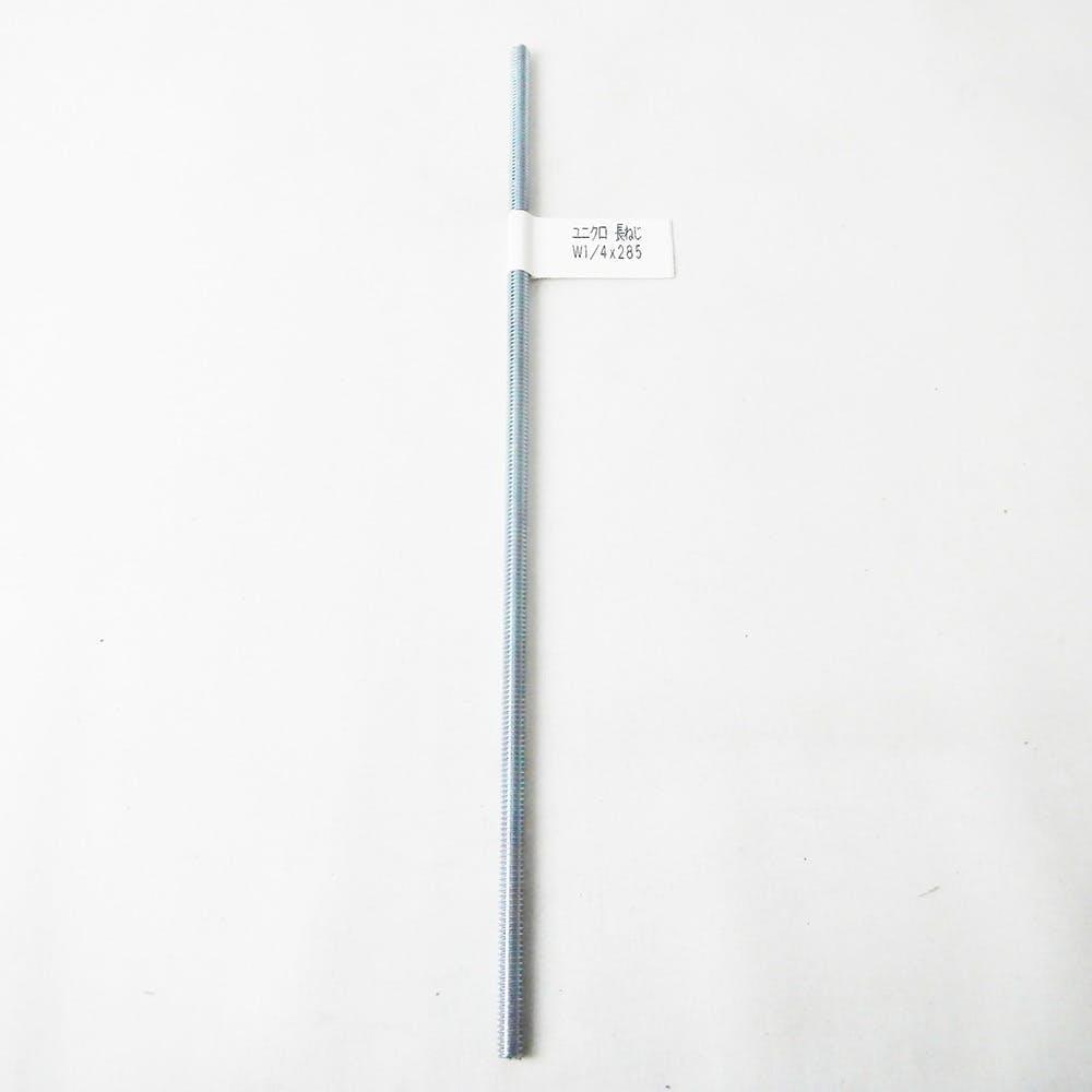 ユニクロ長ねじ W1/4×285, , product