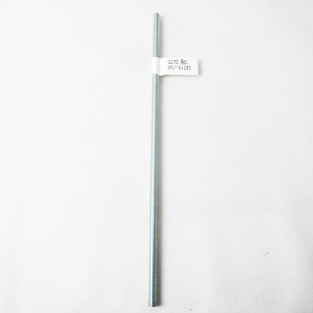 ユニクロ長ねじ W5/16×285, , product
