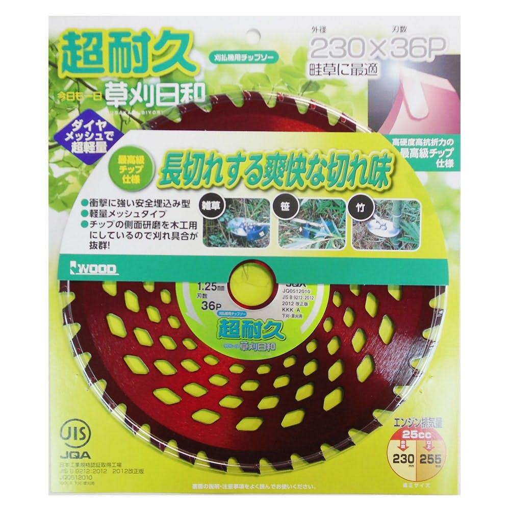 【数量限定】草刈日和 超耐久チップソー 230mm×36P, , product