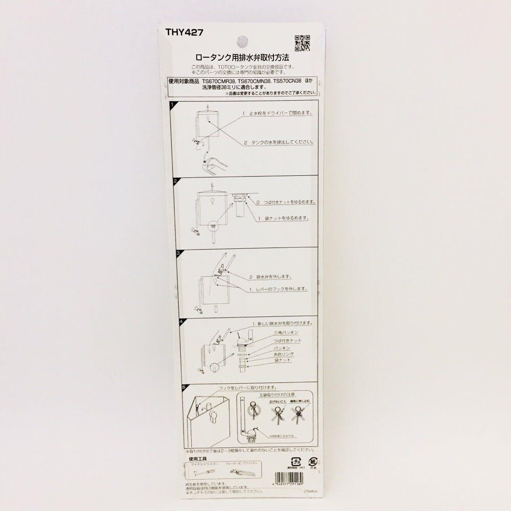 TOTO ロータンク排水弁部 THY427, , product