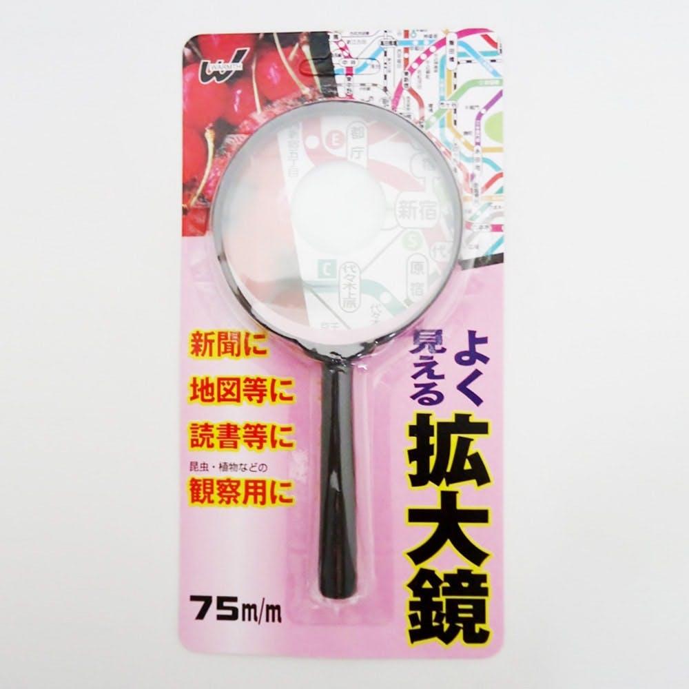 拡大鏡 75m/m, , product
