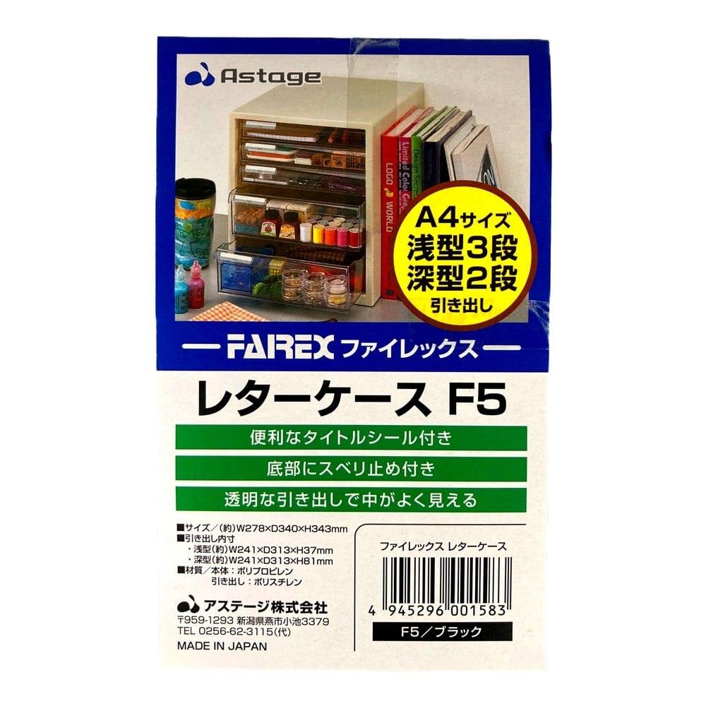 レターケース F5 ブラック, , product