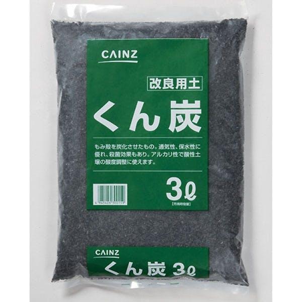 くん炭3L, , product