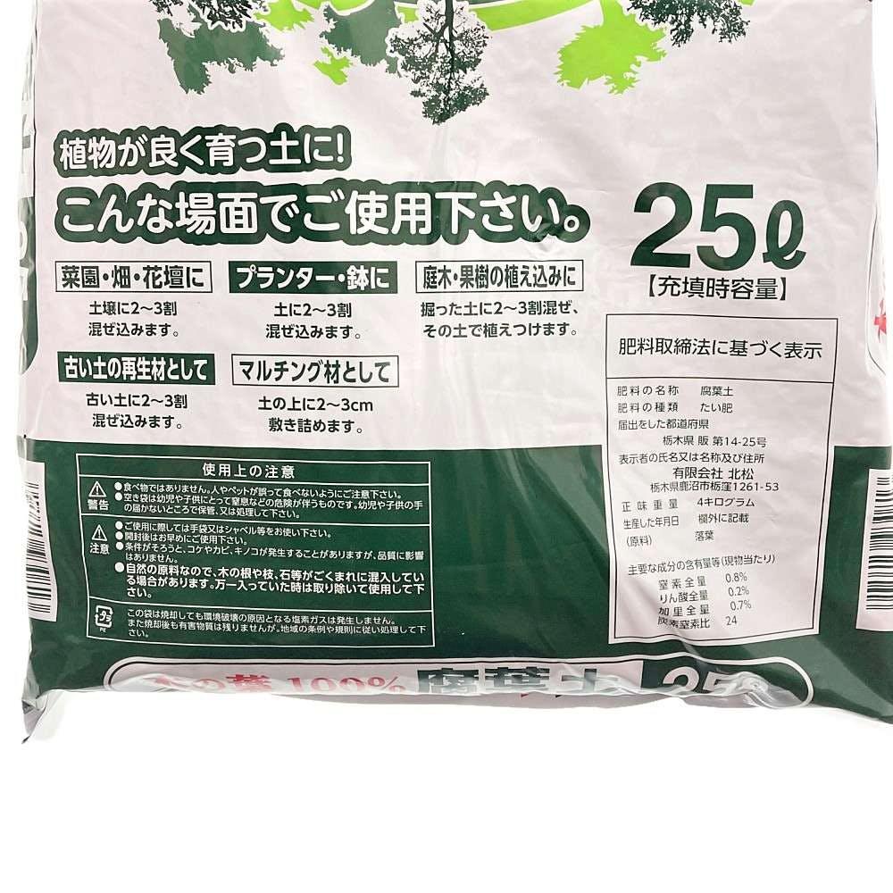 木の葉100%腐葉土 25L H, , product