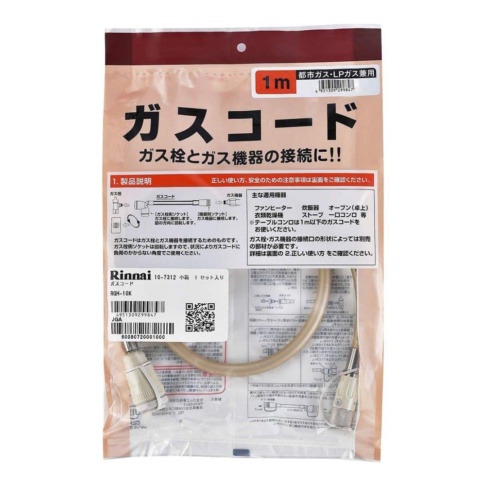 リンナイ リンナイ専用ガスコード1m 都市ガス・プロパンガス兼用 RGH-10K【別送品】, , product