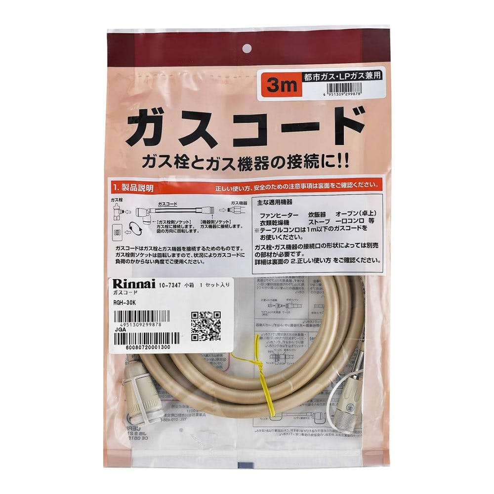 リンナイ リンナイ専用ガスコード3m 都市ガス・プロパンガス兼用 RGH-30K【別送品】, , product