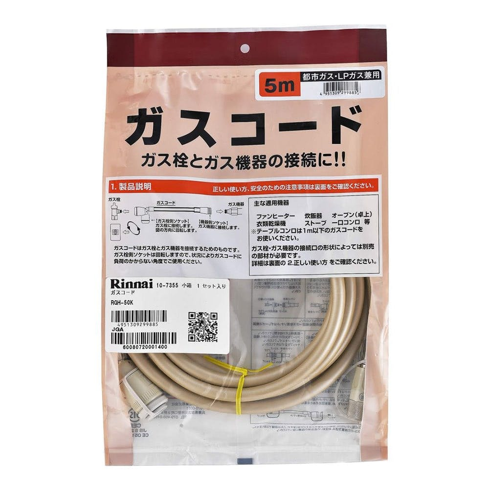リンナイ リンナイ専用ガスコード5m 都市ガス・プロパンガス兼用 RGH-50K【別送品】, , product
