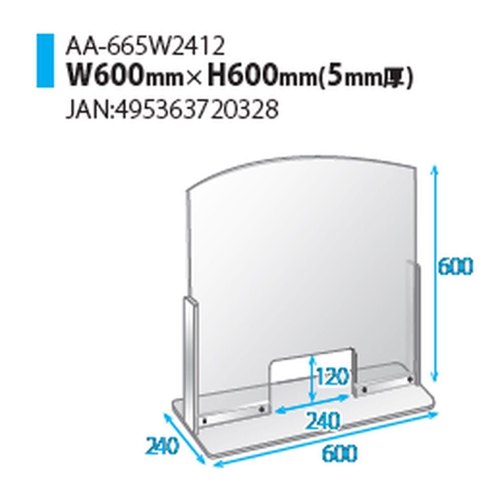 アクリル板 飛沫防止パネル 幅600×奥行240×高さ600mm, , product
