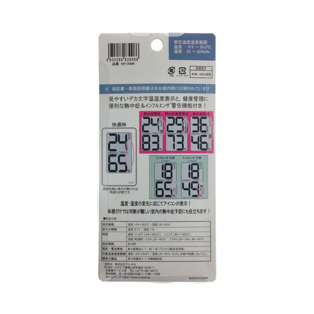 警告機能付きデジタル温湿度計 室内用 KR-200W, , product