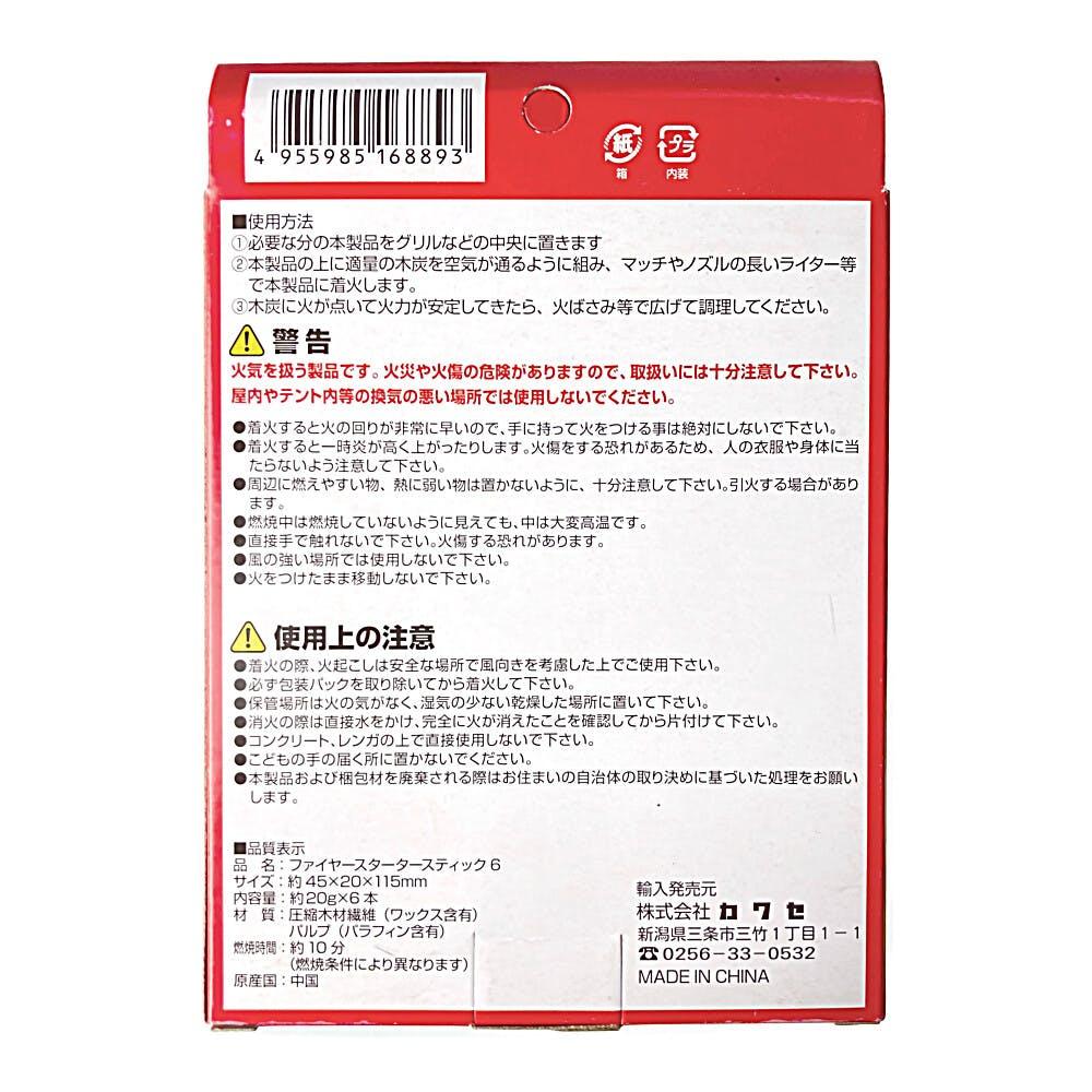 【数量限定】カワセ BUNDOK ファイヤースターターステック6 BD-445, , product