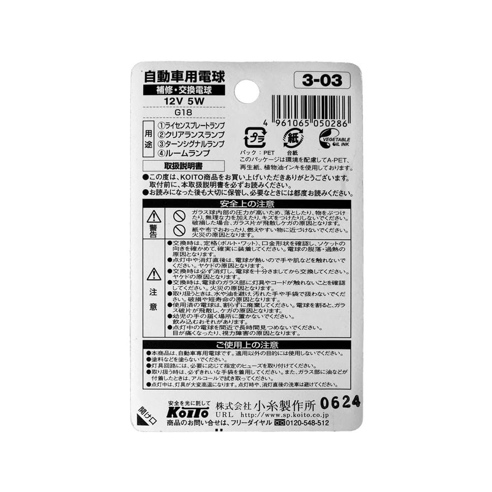 KOITO 補修バルブ 3-03, , product