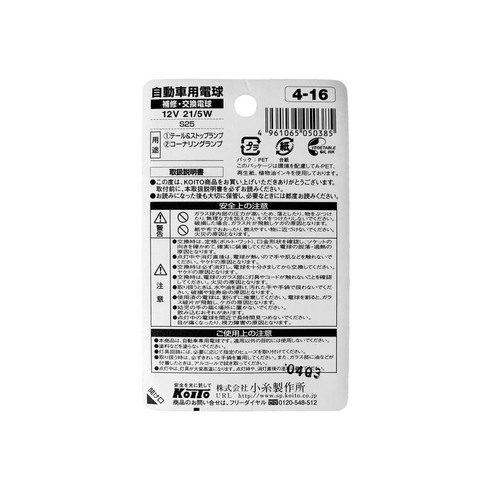 KOITO 補修バルブ 4-16 S25, , product