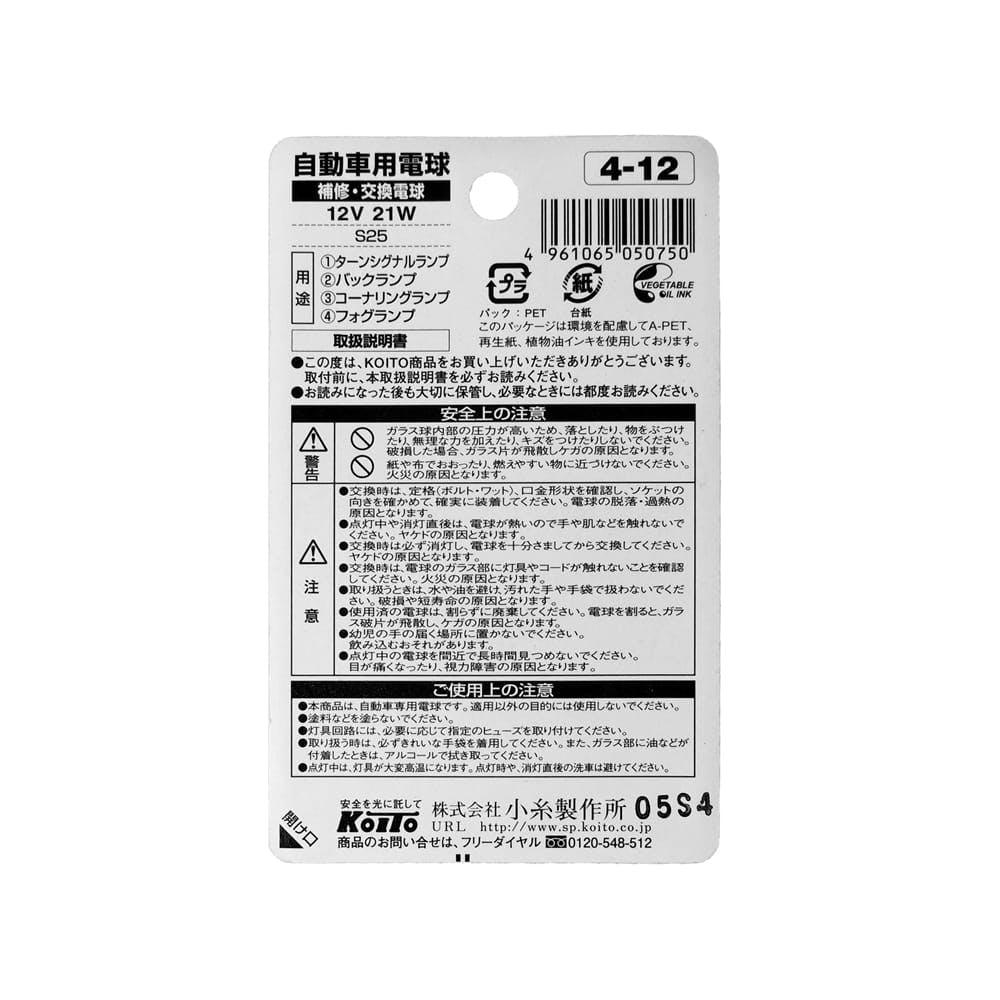 KOITO 補修バルブ 4-12 S25, , product