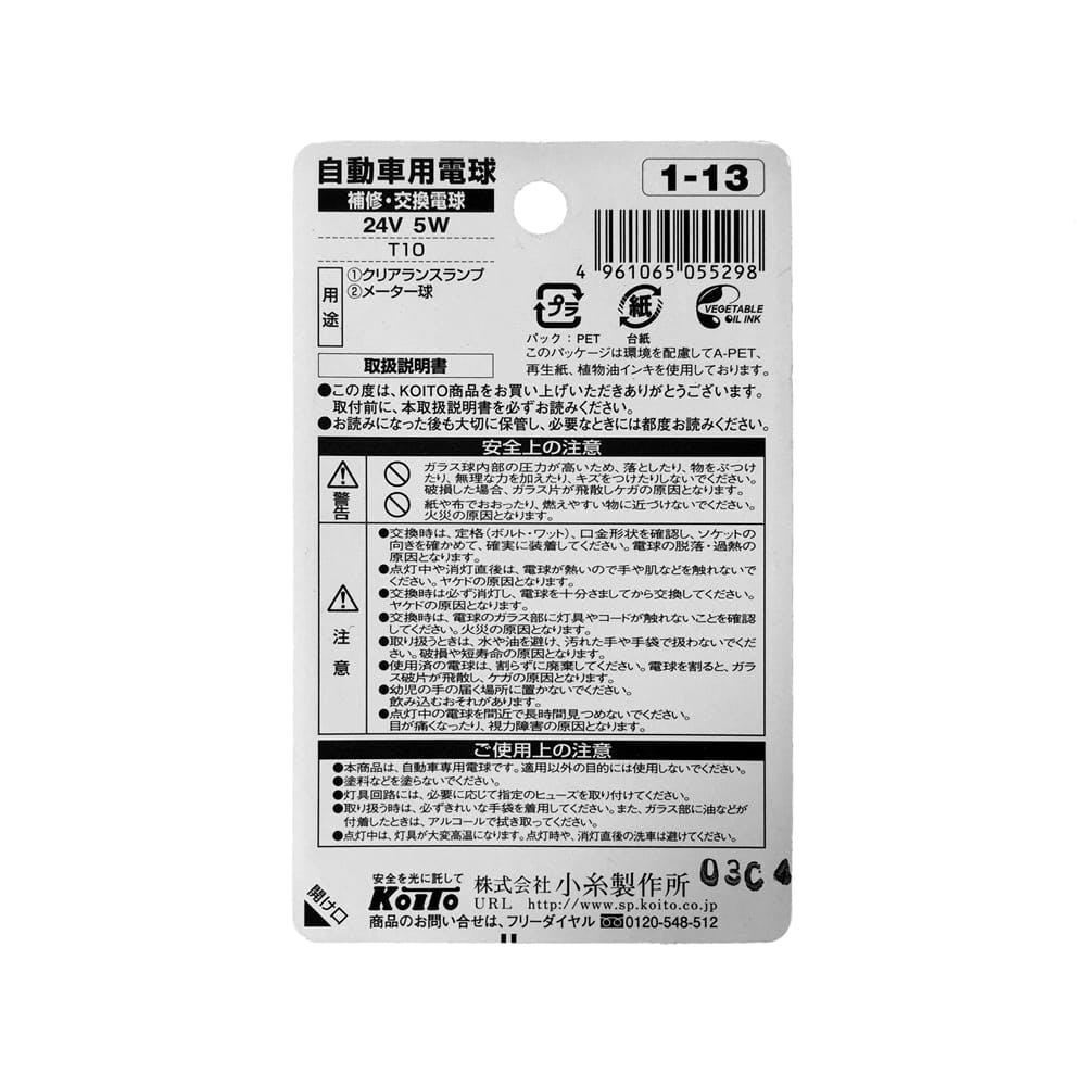 KOITO 補修バルブ 1-13 T10 24V, , product