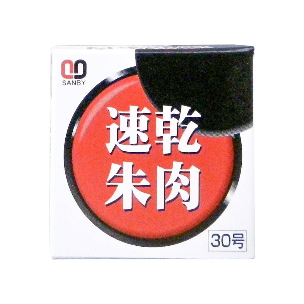 サンビー 速乾朱肉 30号 SS-NB30, , product
