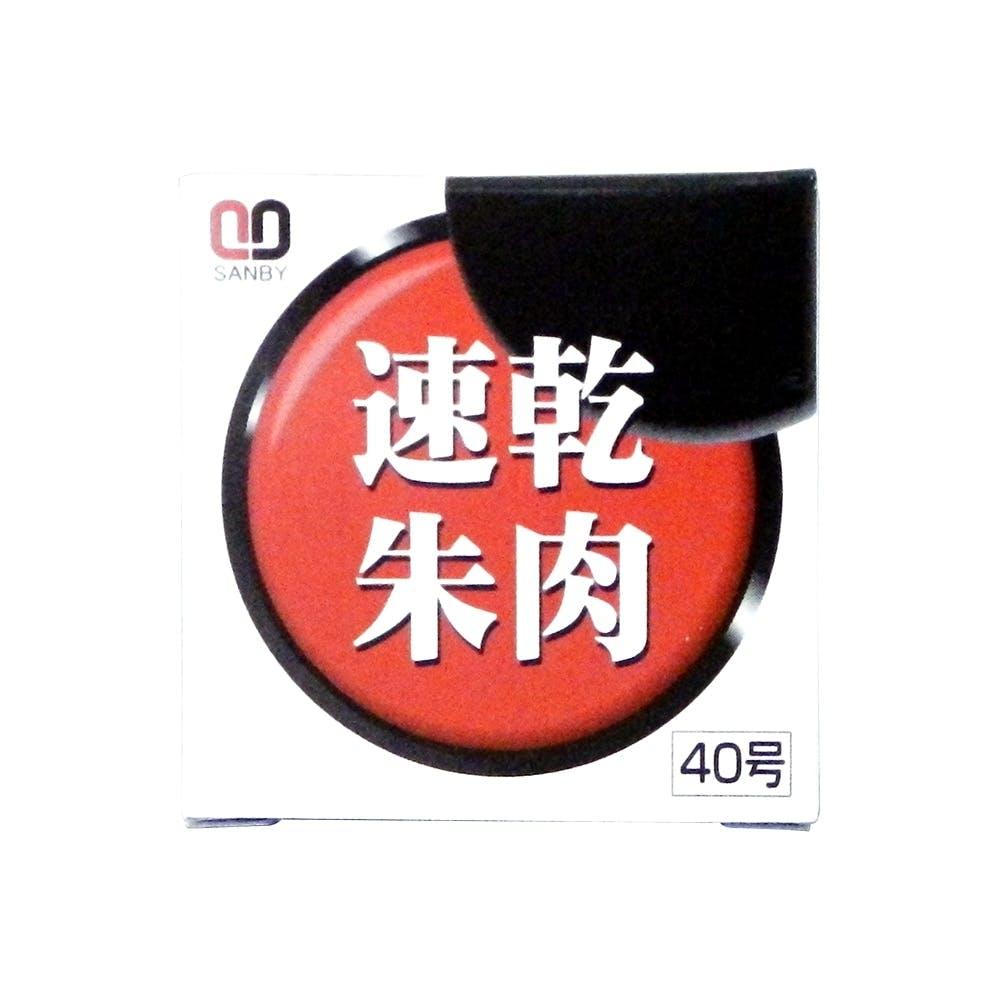 サンビー 速乾朱肉 40号 SS-NB40, , product