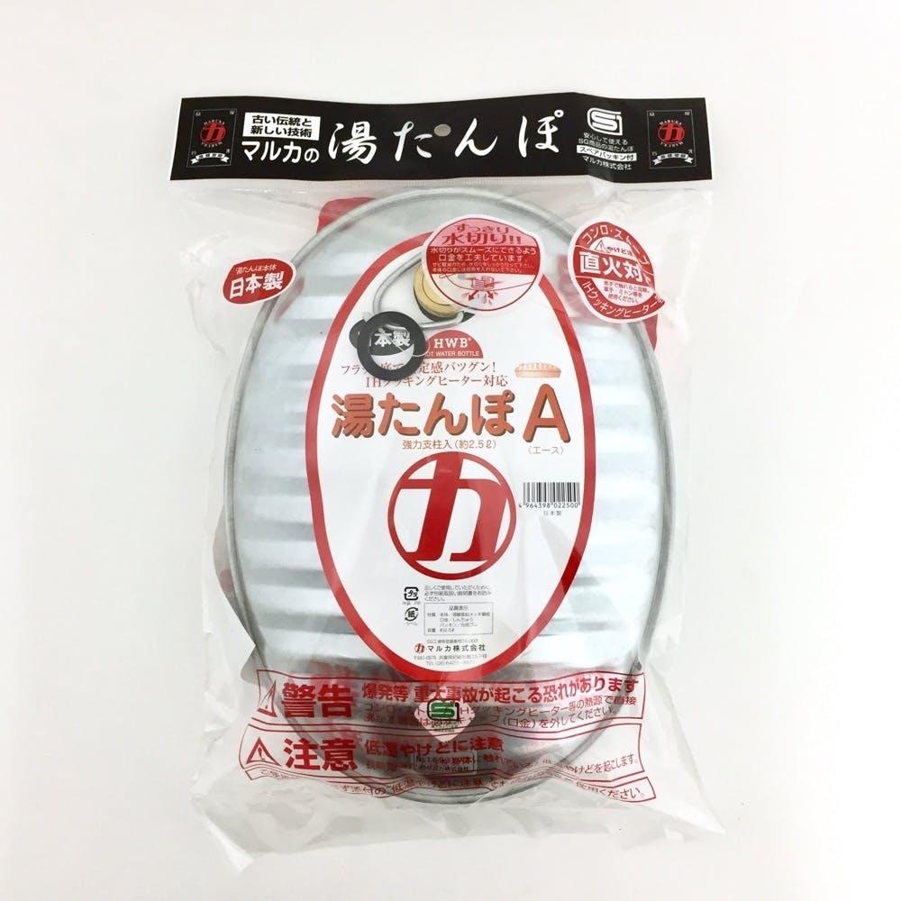 【店舗取り置き限定】マルカ湯たんぽA(エース)2.5L, , product
