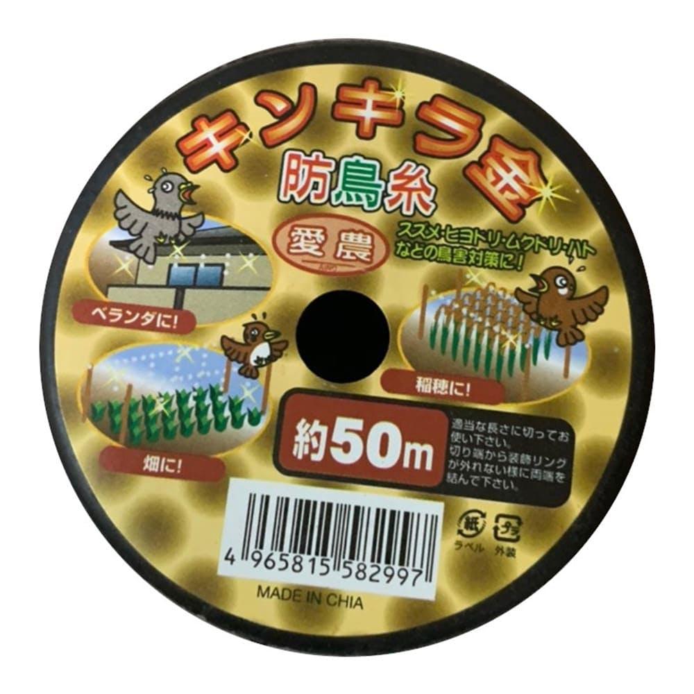 愛農 防鳥糸 キンキラ金 50M【別送品】, , product