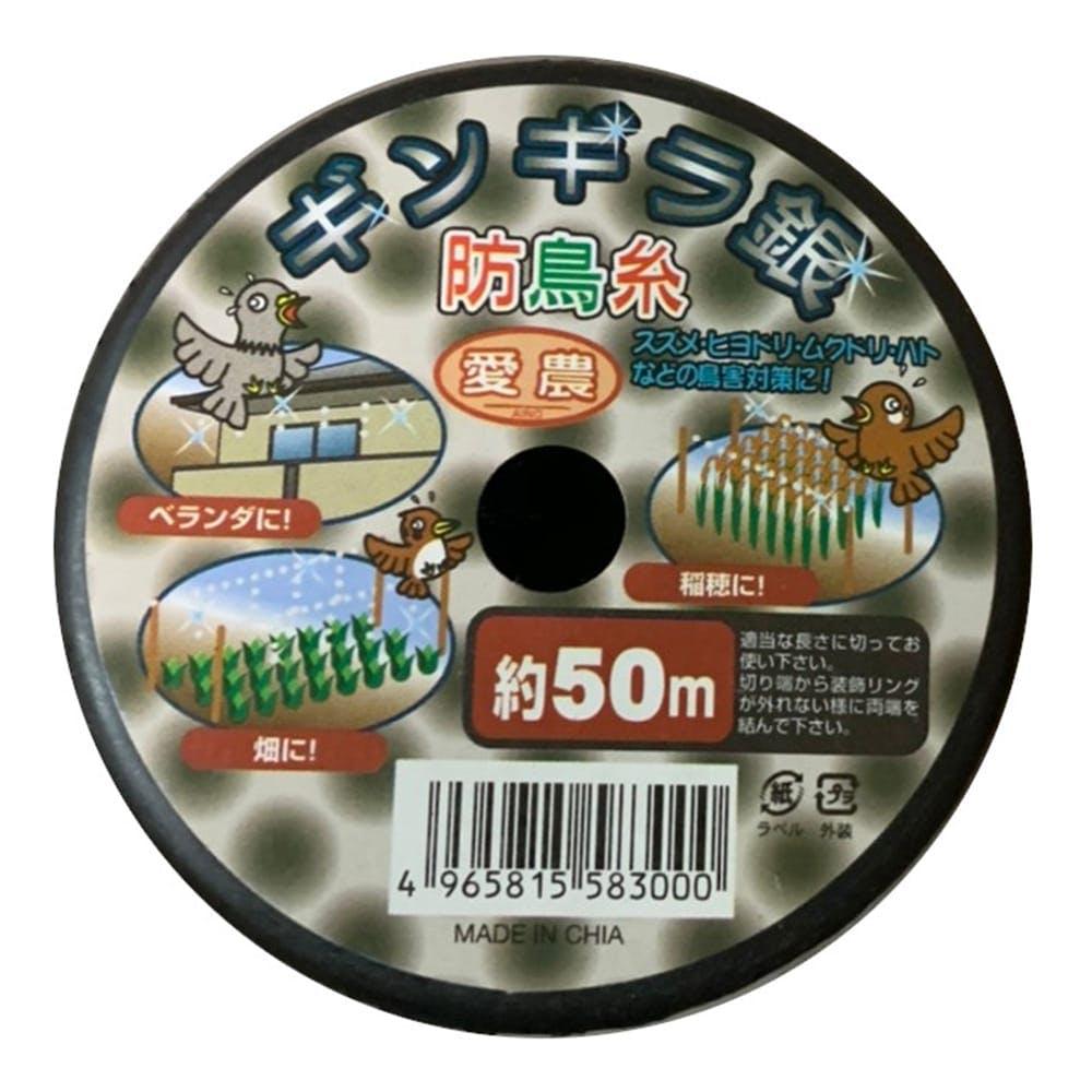 愛農 防鳥糸 ギンギラ銀 50M【別送品】, , product