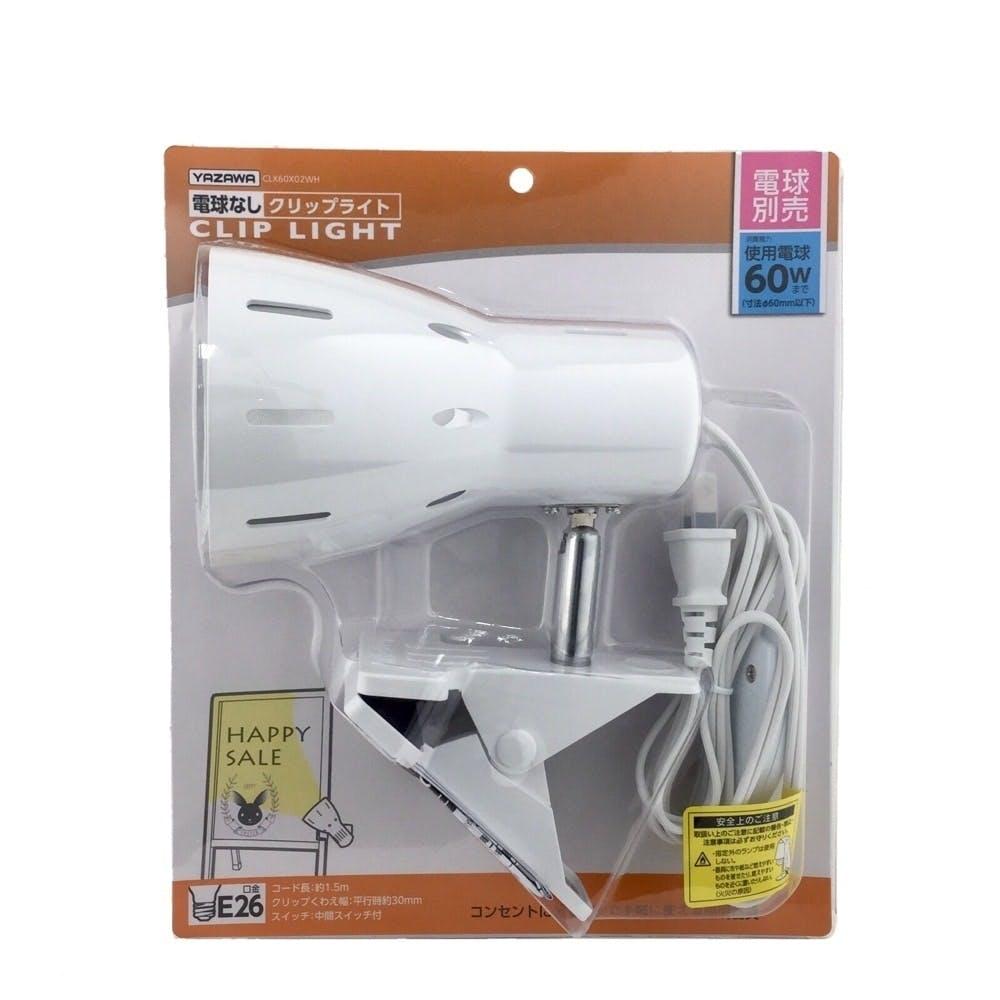 ヤザワ 電球なしクリップ CLX60X02WH, , product