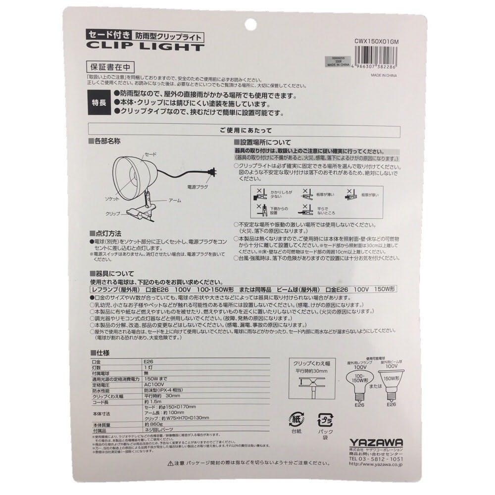 防雨型 E26クリップライト CWX150X01GM, , product