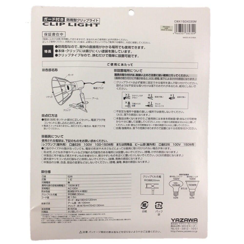 防雨型 E26クリップライト CWX150X03GM, , product