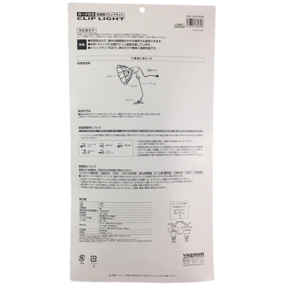 防雨型 E26アームクリップ CWX150X04GM, , product