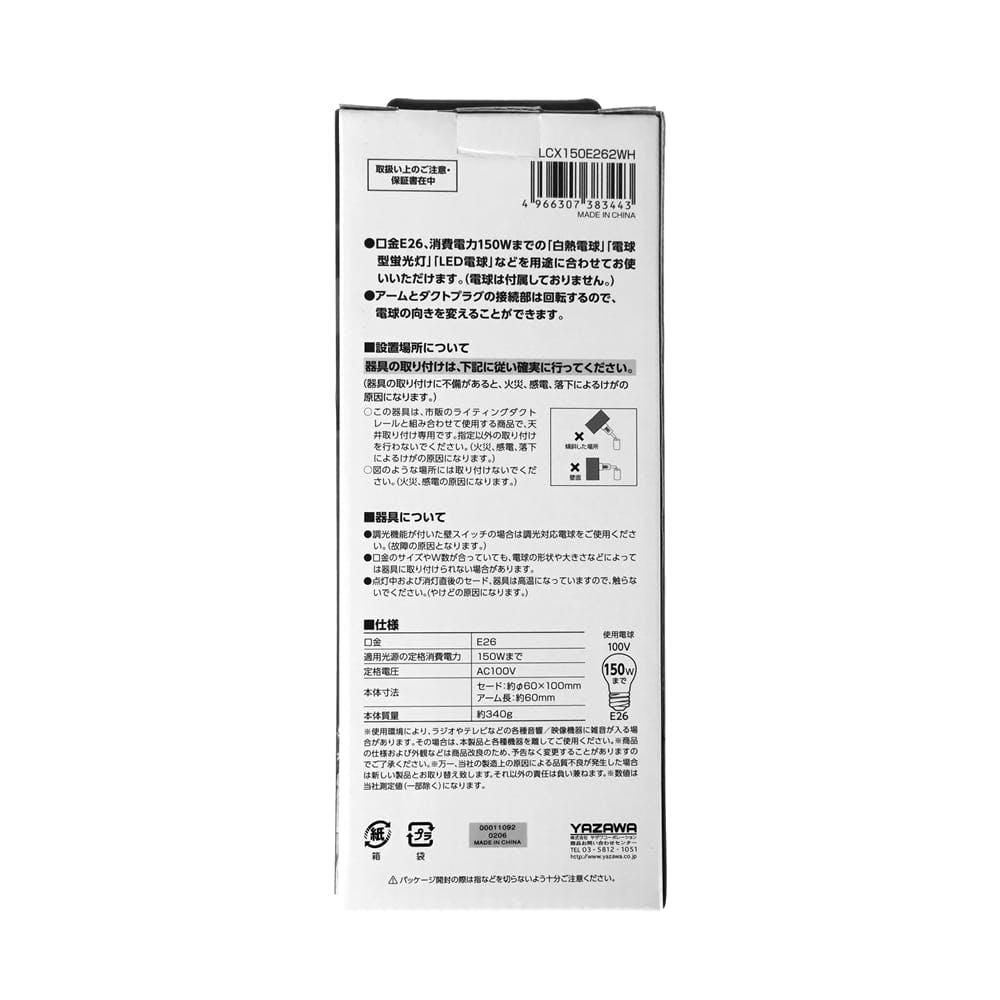 ヤザワ SライトE26 LCX150E262WH, , product