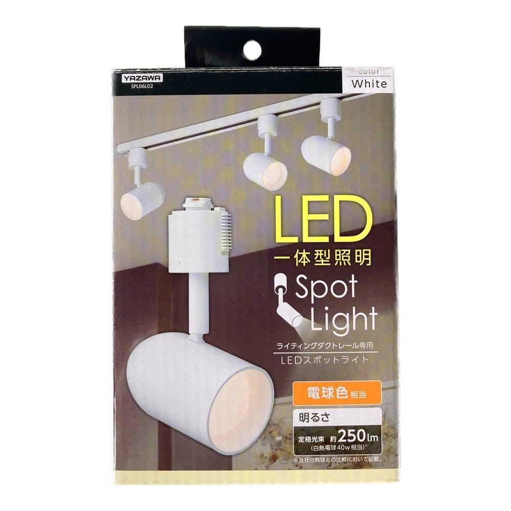 ヤザワコーポレーション LED 6Wスポットライト電球色 SPL06L0, , product