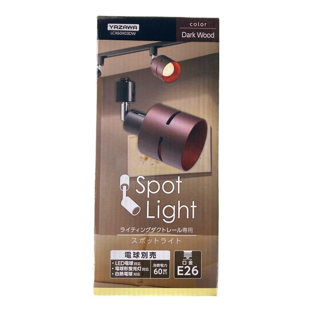 ヤザワコーポレーション ウッドセードスポットライト ダークウッド LCX60X03DW, , product