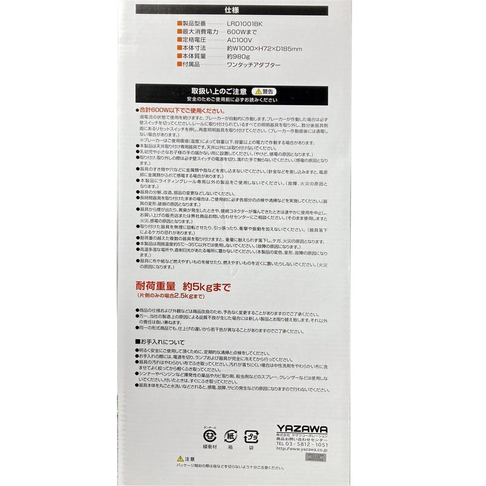 ヤザワ シーリングレール1m LRD1001BK, , product