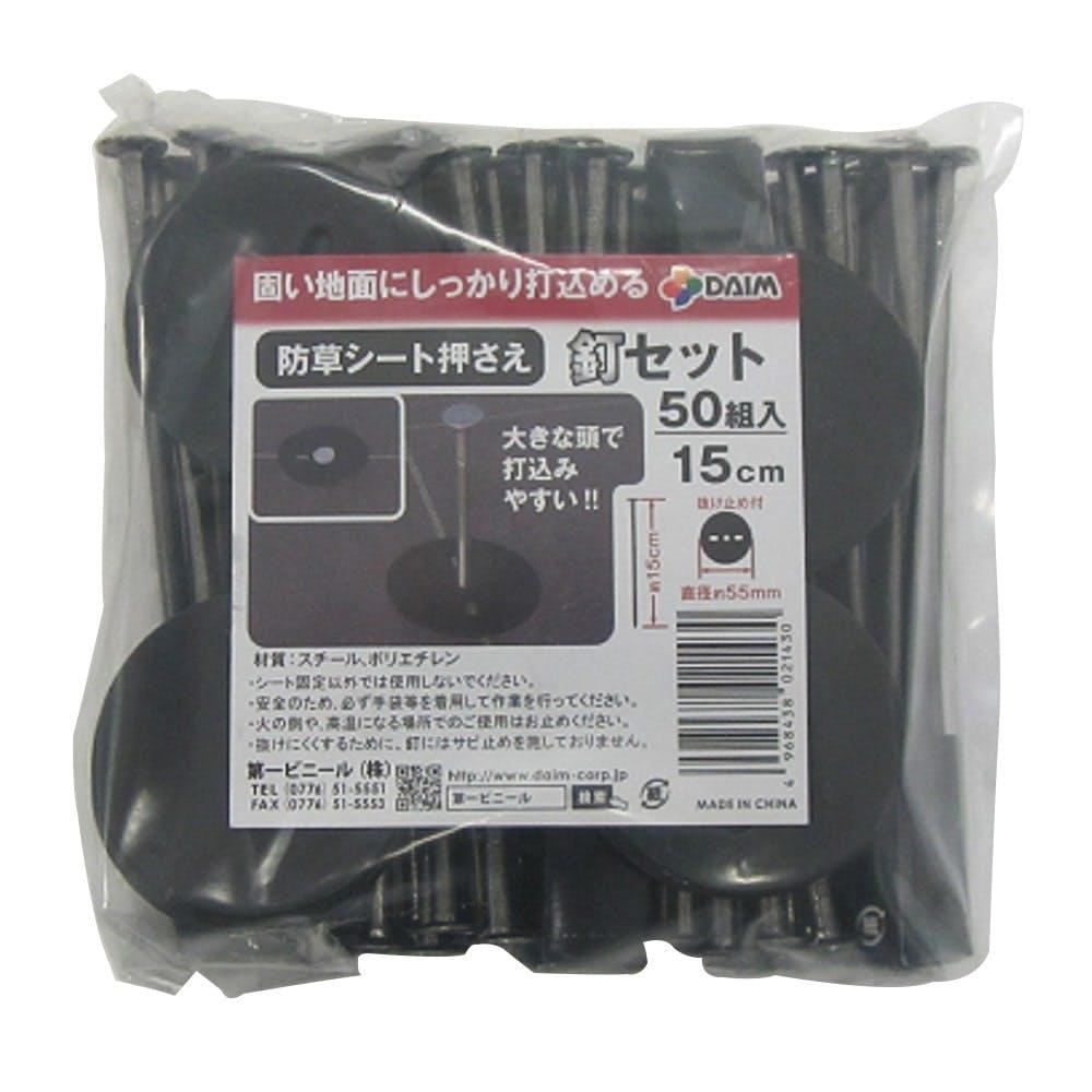 防草シート押さえ釘セット_1 5cm 50P, , product