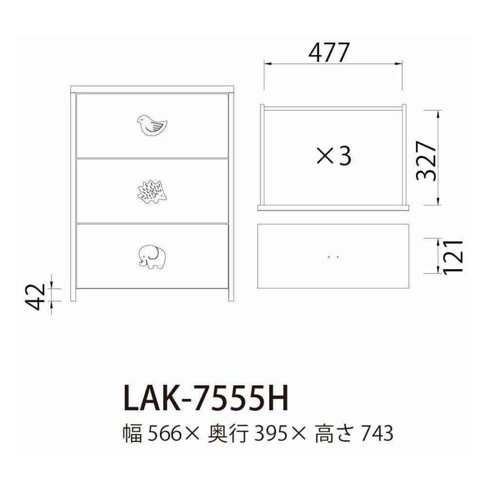 キッズチェスト ランドキッズ LAK-7555H【別送品】, , product