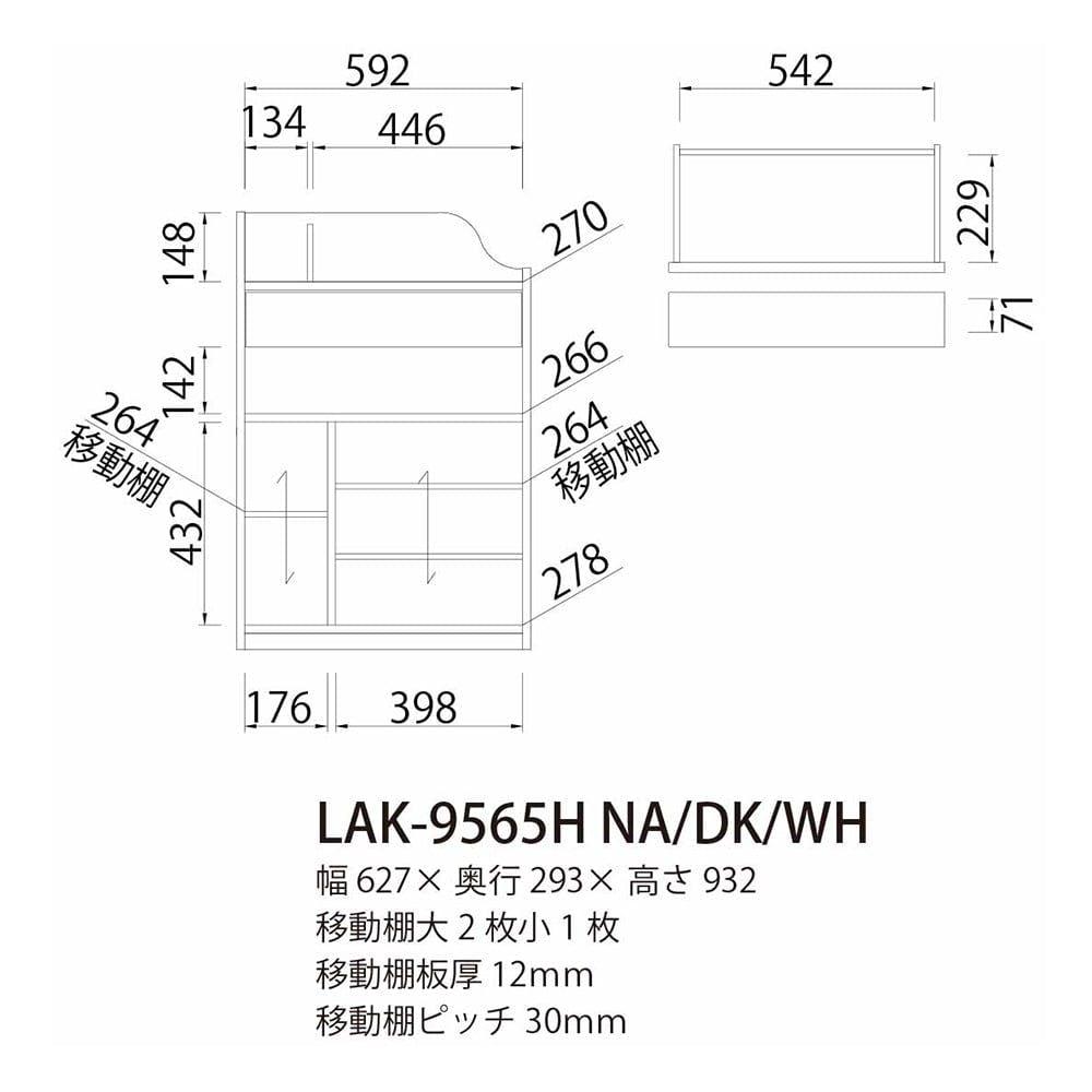 ランドセルラック(浅型タイプ)ランドキッズ LAK-9565H ホワイト【別送品】, , product