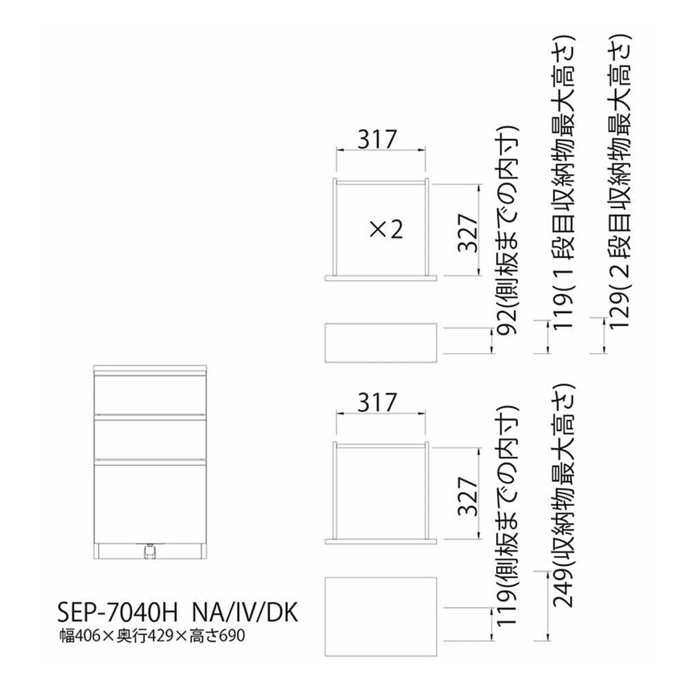 アンダーチェスト セパルテック SEP-7040H DK【別送品】, , product
